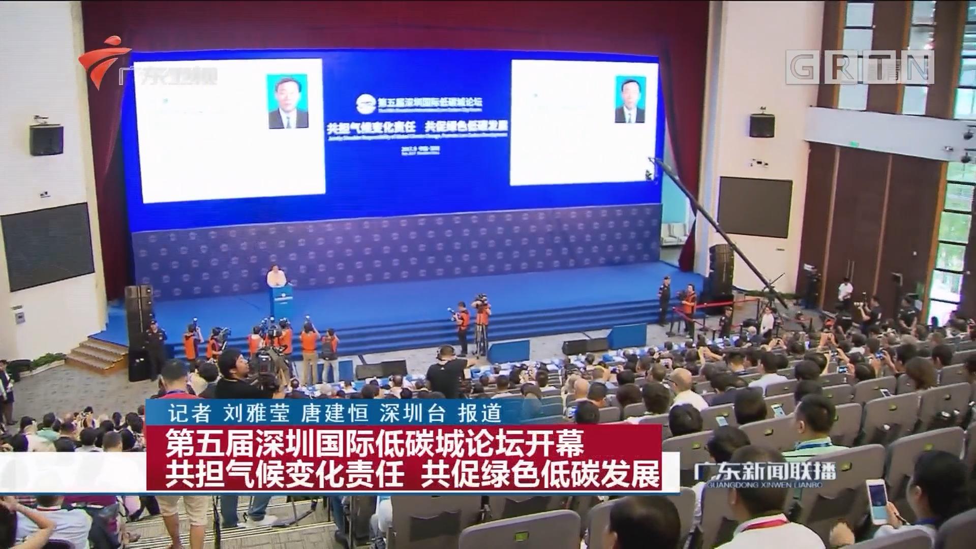 第五届深圳国际低碳城论坛开幕 共担气候变化责任 共促绿色低碳发展