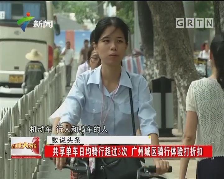 广东:3年时间基本建成自行车道系统 城市主次干道100%设置自行车道