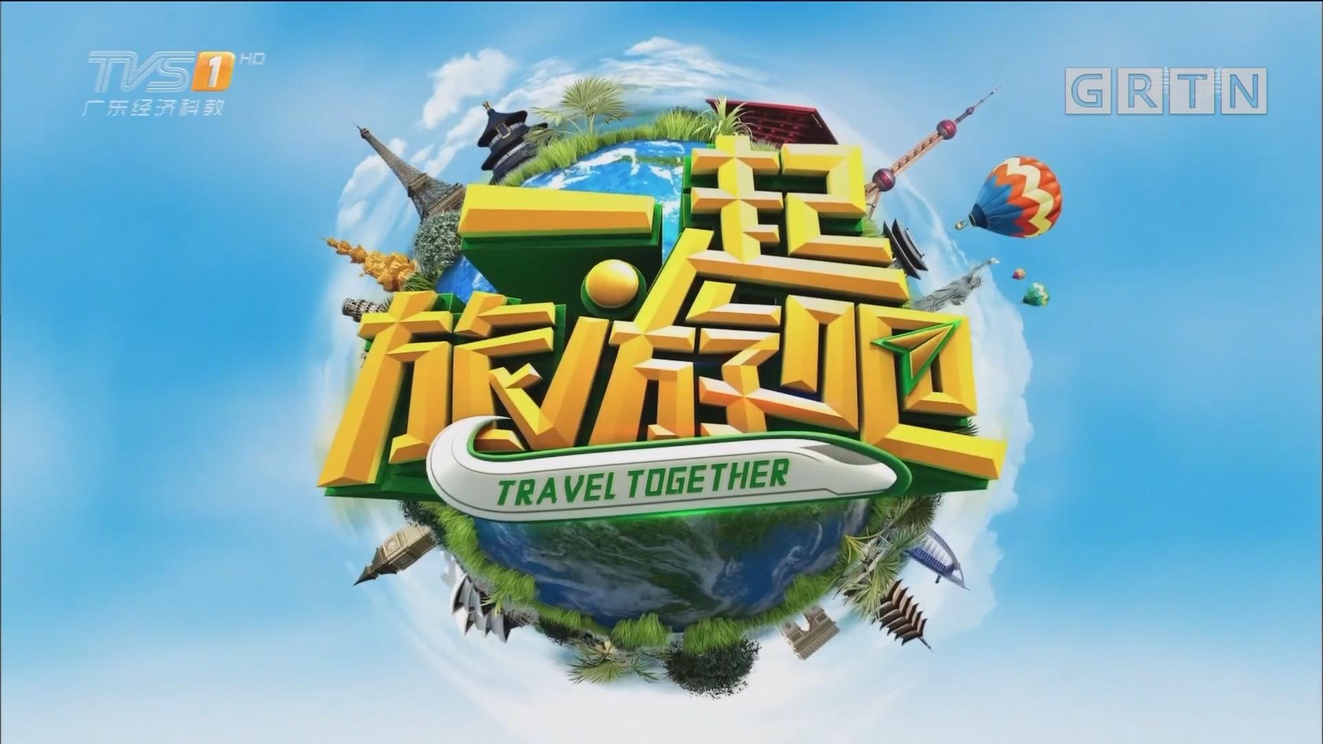 [HD][2017-09-02]一起旅游吧:西安 古城墙