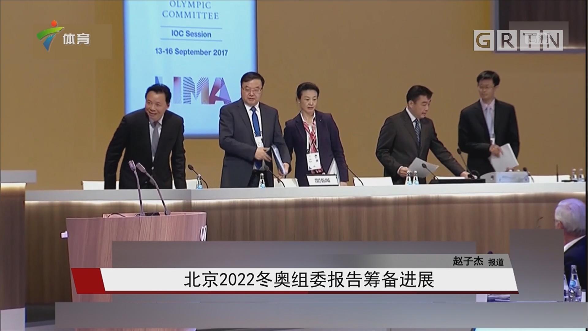 北京2022冬奥组委报告筹备进展
