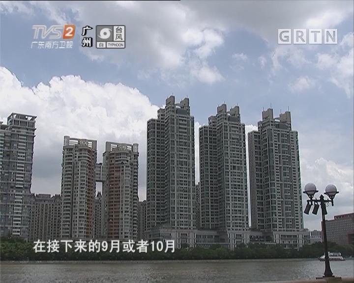 """广州楼市今年难现""""金九银十"""""""
