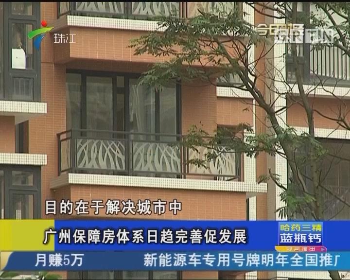 广州保障房体系日趋完善促发展