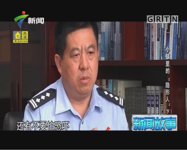 """[2017-09-20]新闻故事:小镇里的""""隐形人""""(下)"""