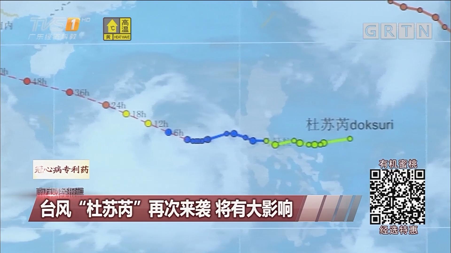 """台风""""杜苏芮""""再次来袭 将有大影响"""