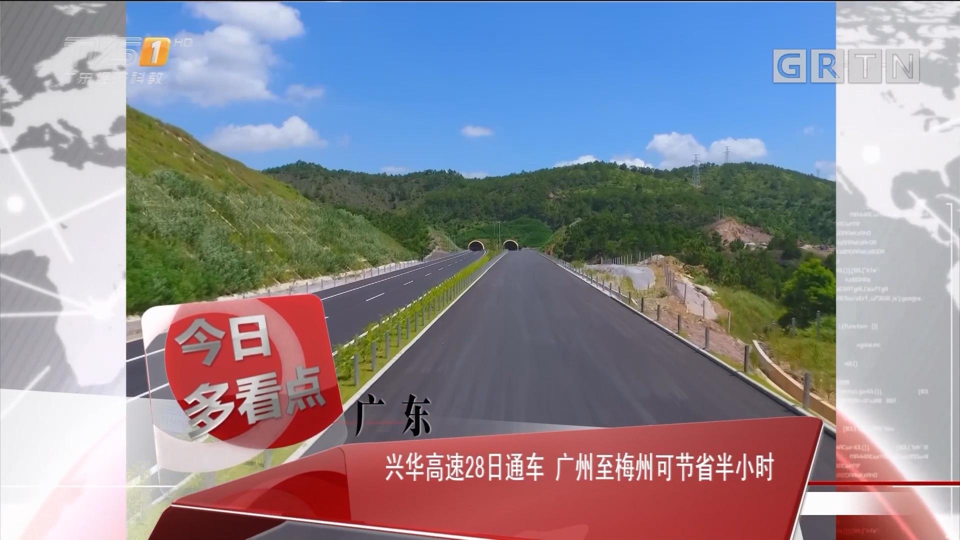 广东:兴华高速28日通车 广州至梅州可节省半小时