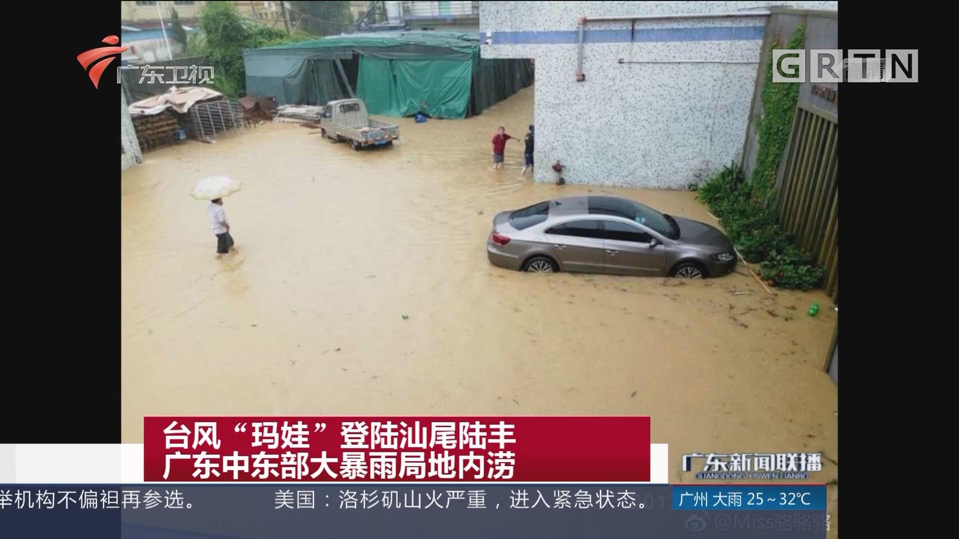 """台风""""玛娃""""登陆汕尾陆丰 广东中东部大暴雨局地内涝"""