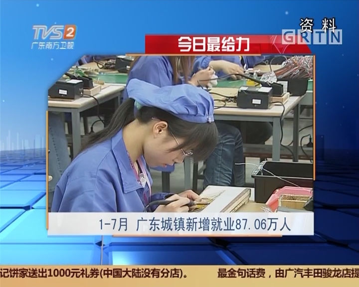 今日最给力:1-7月 广东城镇新增就业87.06万人