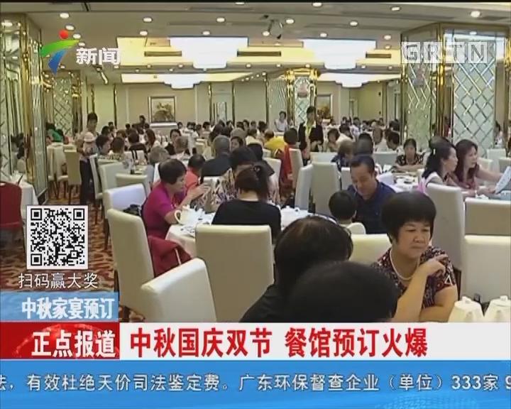 中秋家宴预订:中秋国庆双节 餐馆预订火爆