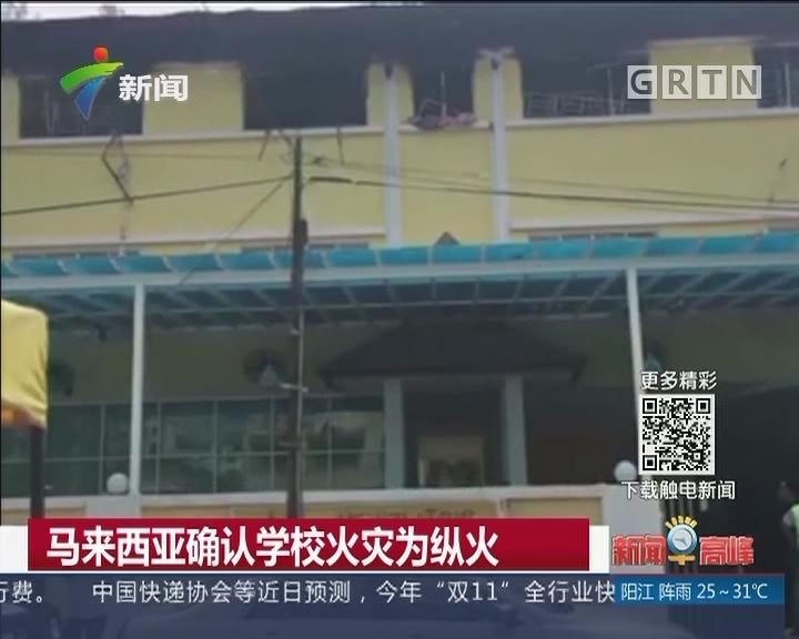 马来西亚确认学校火灾为纵火