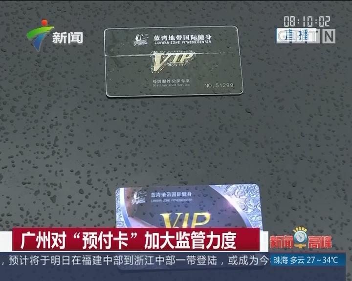 """广州对""""预付卡""""加大监管力度"""