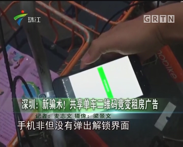 深圳:新骗术!共享单车二维码竟变租房广告