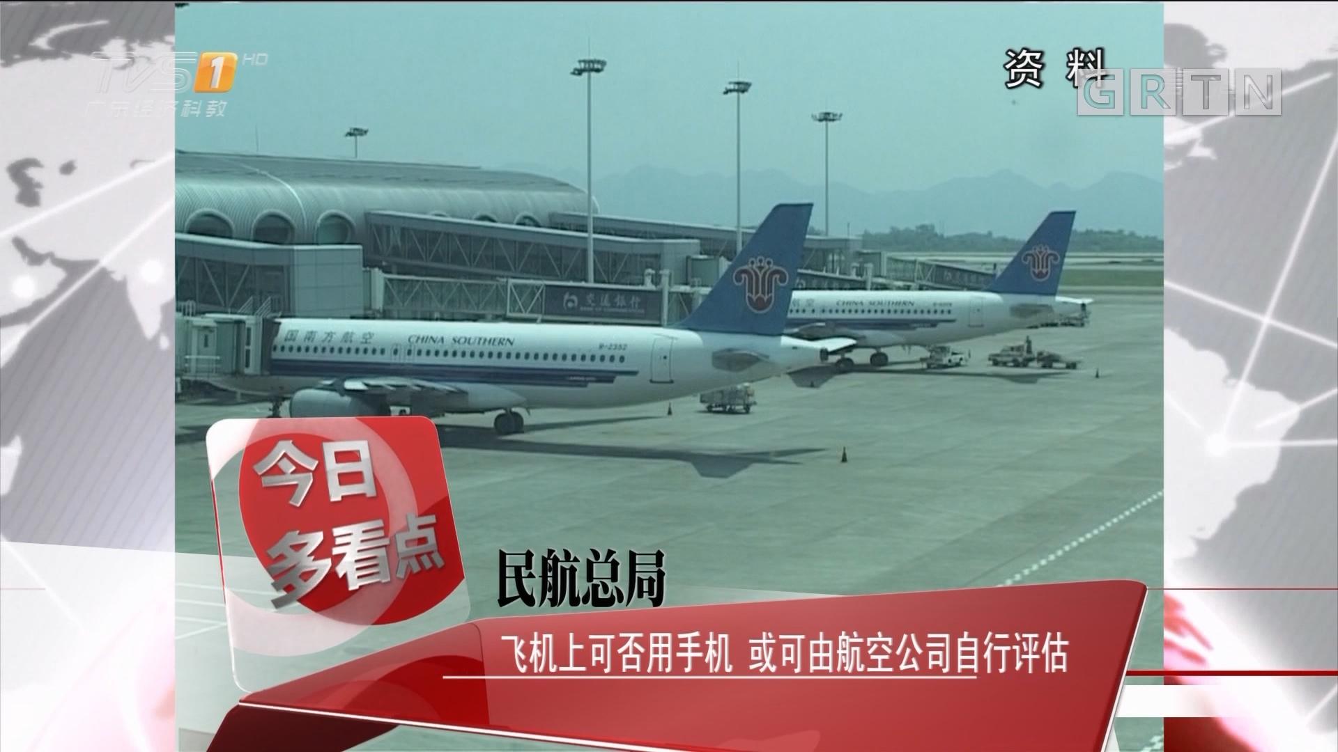 民航总局:飞机上可否用手机 或可由航空公司自行评估