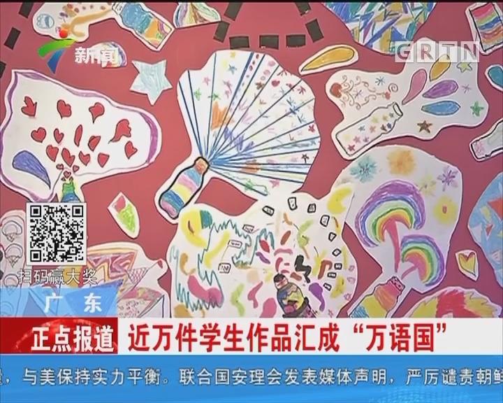 """广东:近万件学生作品汇成""""万语国"""""""