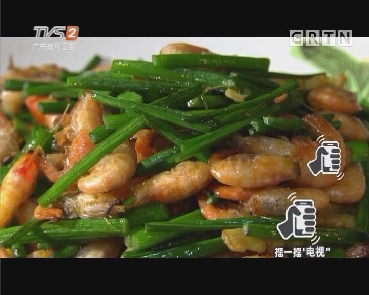 制作韭菜炒河虾