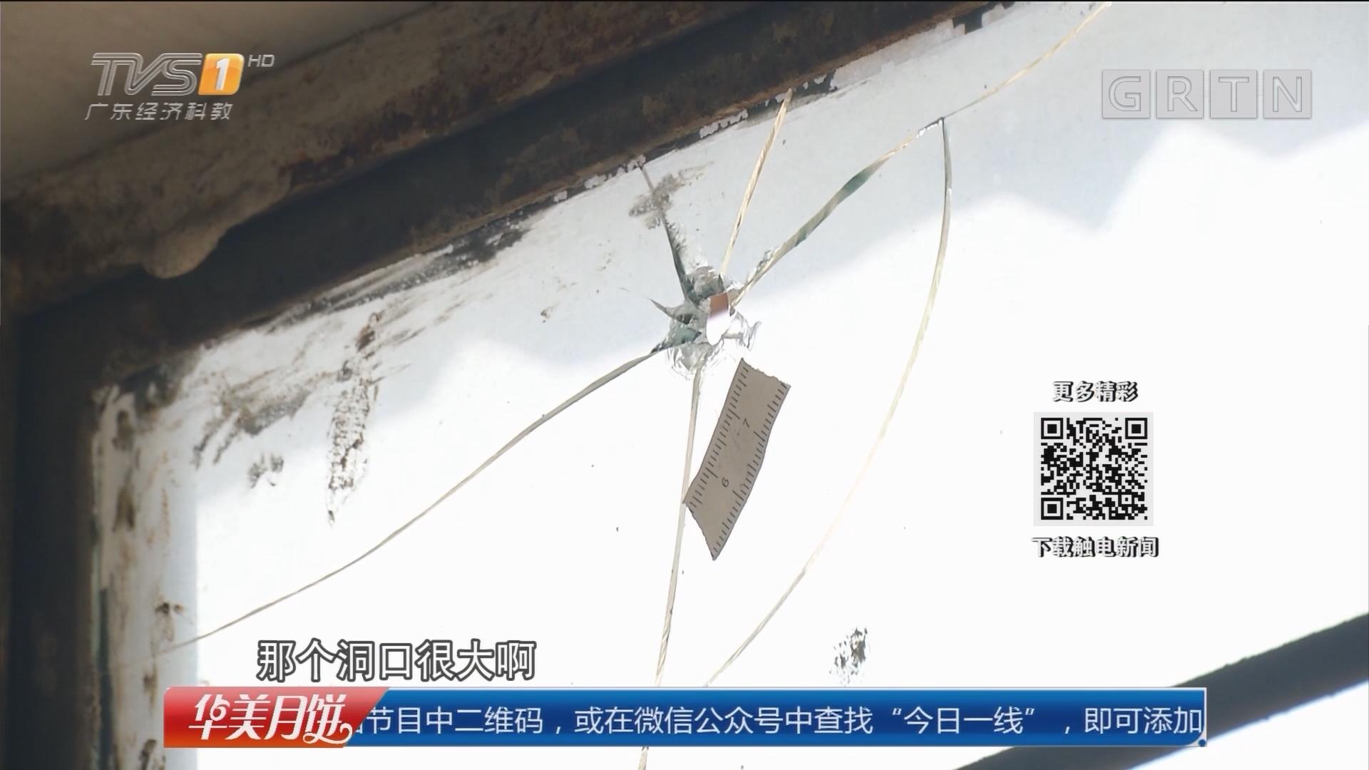 广州荔湾区:警方调查住户家中遭钢珠袭击事件