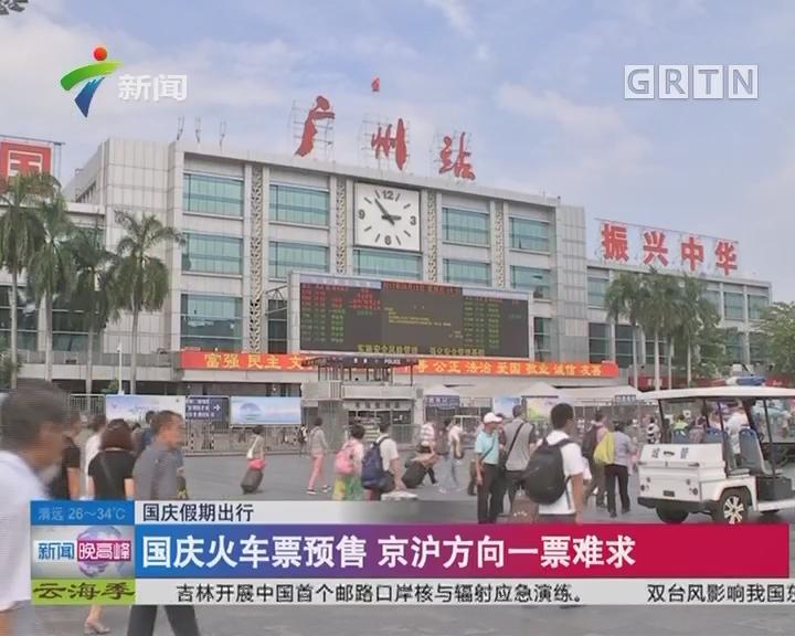 国庆假期出行:国庆火车票预售 京沪方向一票难求