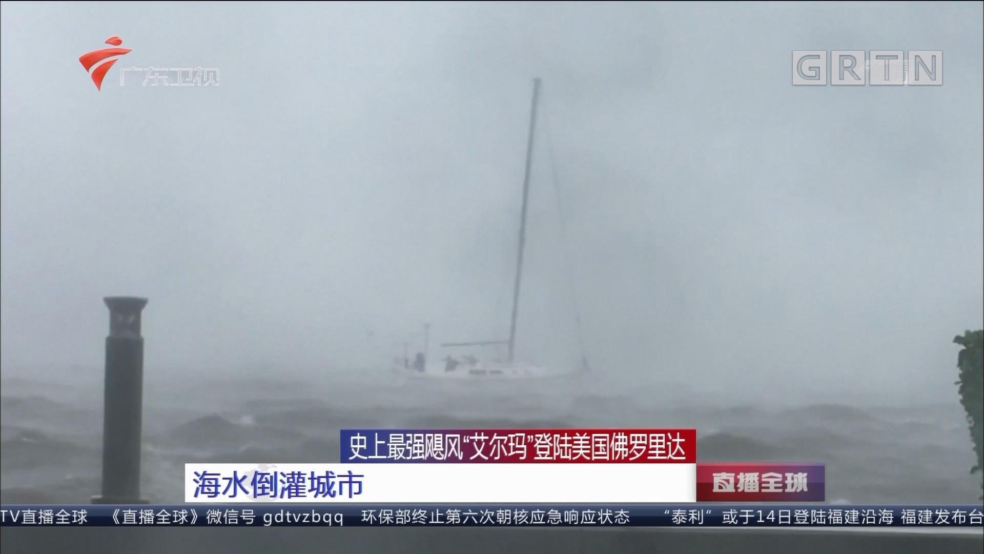 """史上最强飓风""""艾尔玛""""登陆美国佛罗里达 海水倒灌城市"""