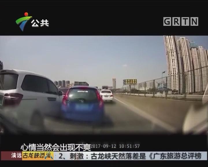 """广佛高速上两车斗气 互相""""摄位""""险象环生"""
