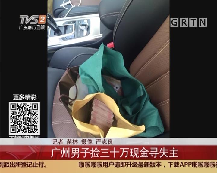 传递正能量:广州男子捡三十万现金寻失主