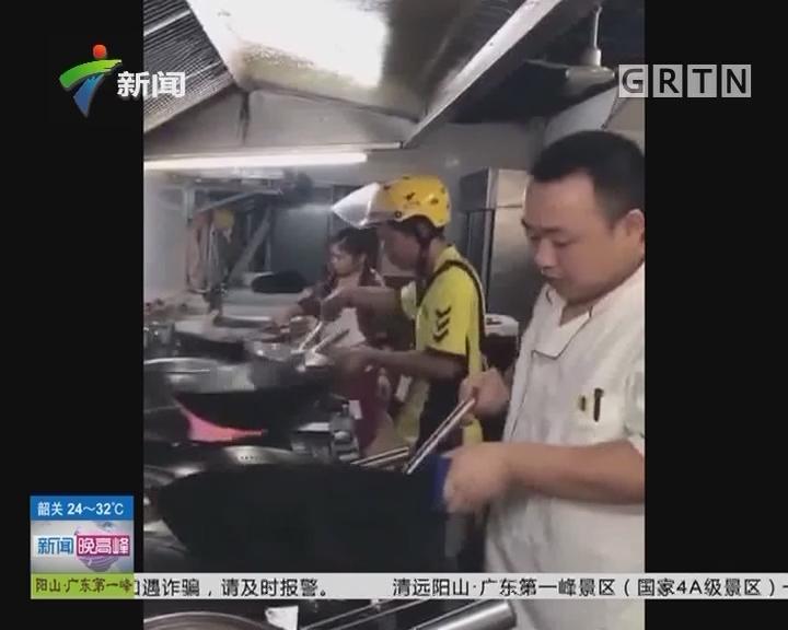 这段视频火了:外卖小哥嫌出餐慢 自己亲手炒菜