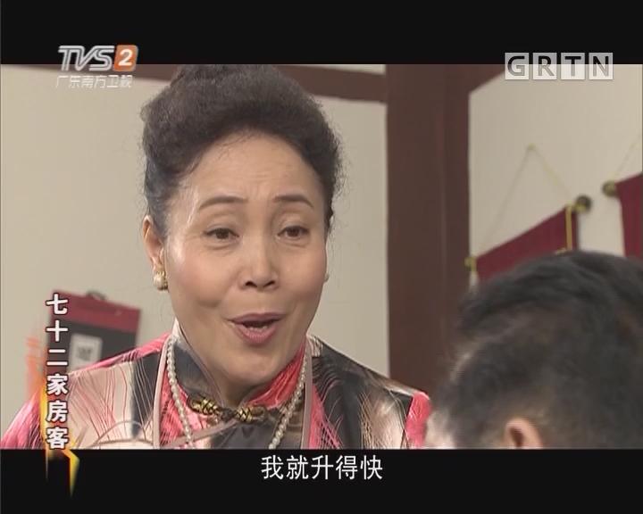 [2017-09-05]七十二家房客:瘦马计划(上)