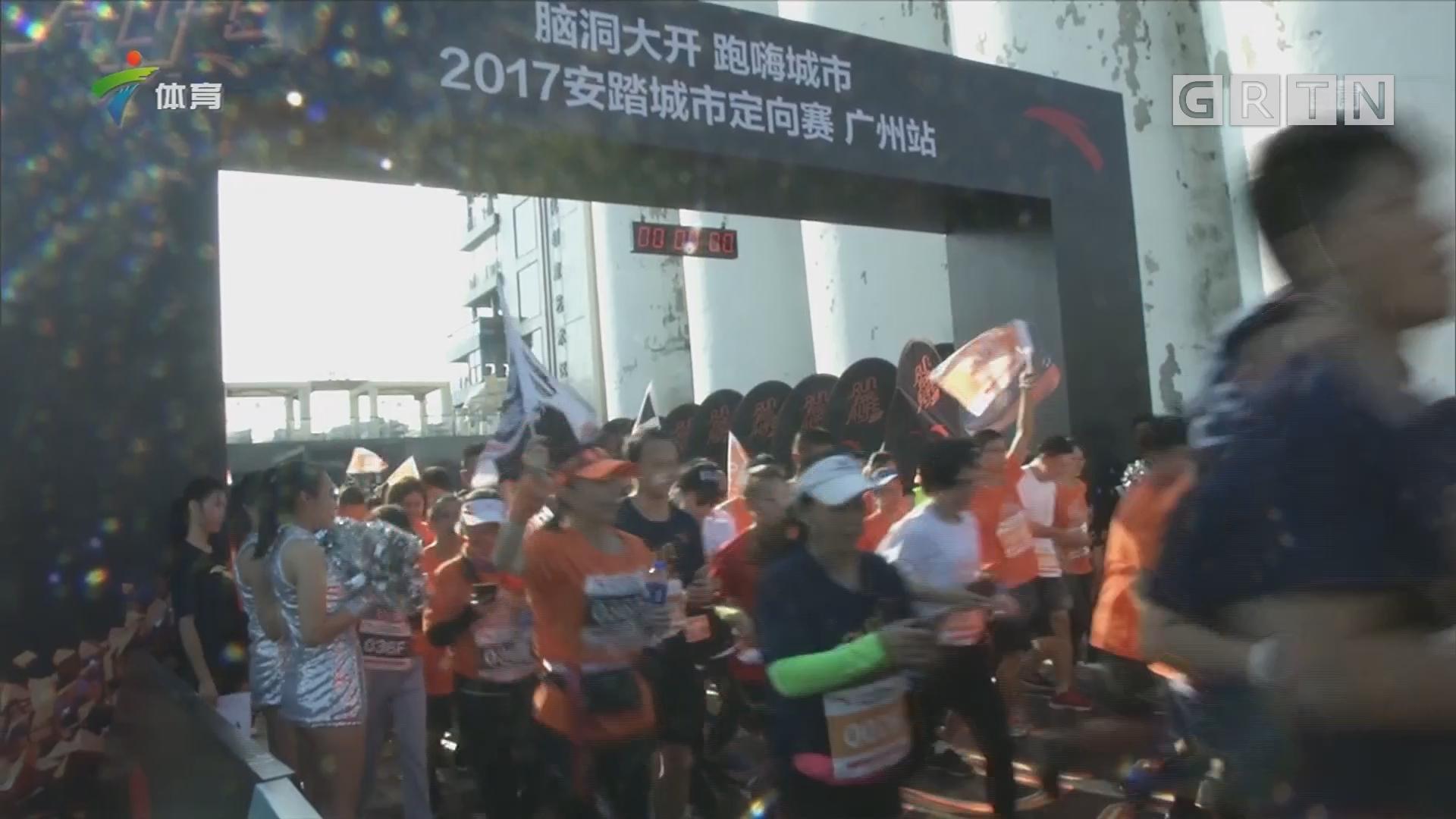 逐鹿羊城 广州城市定向赛顺利开跑
