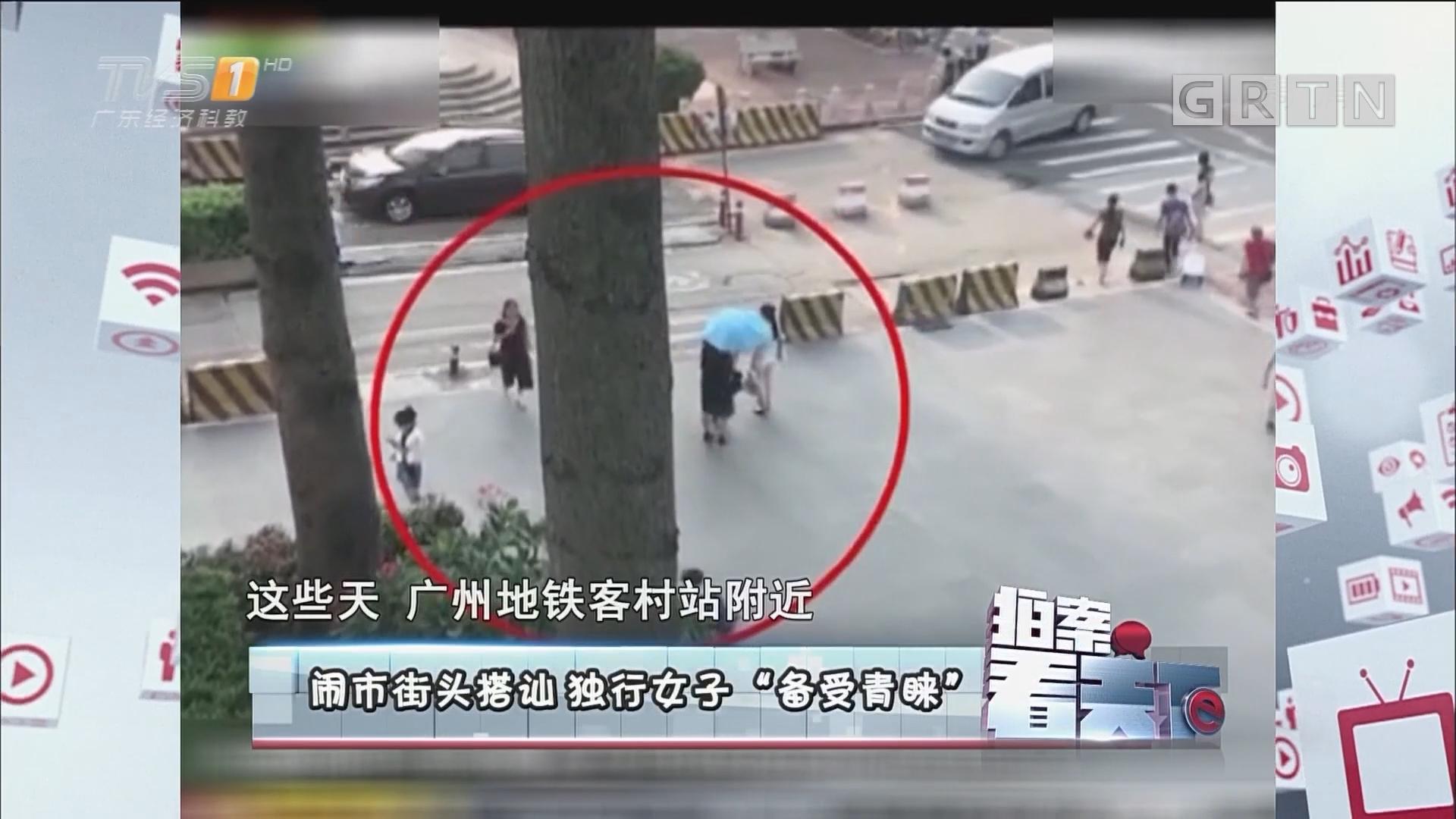 "[HD][2017-09-20]拍案看天下:闹市街头搭讪 独行女子""备受青睐"""