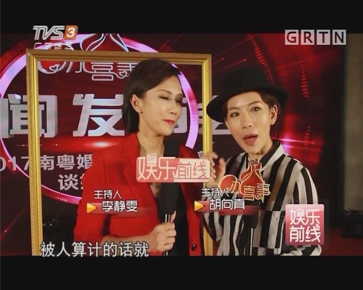 《办喜事》即将在广东综艺开播 胡向真 李静雯倾情加盟