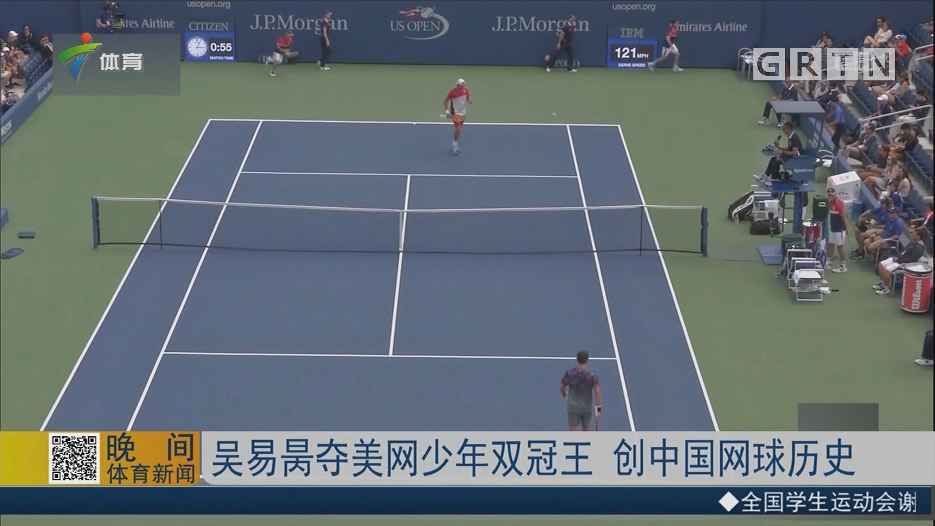 吴易昺夺美网少年双冠王 创中国网球历史