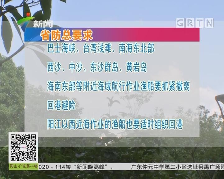 """19号台风""""杜苏芮""""来袭:广东启动防风Ⅳ级应急响应"""