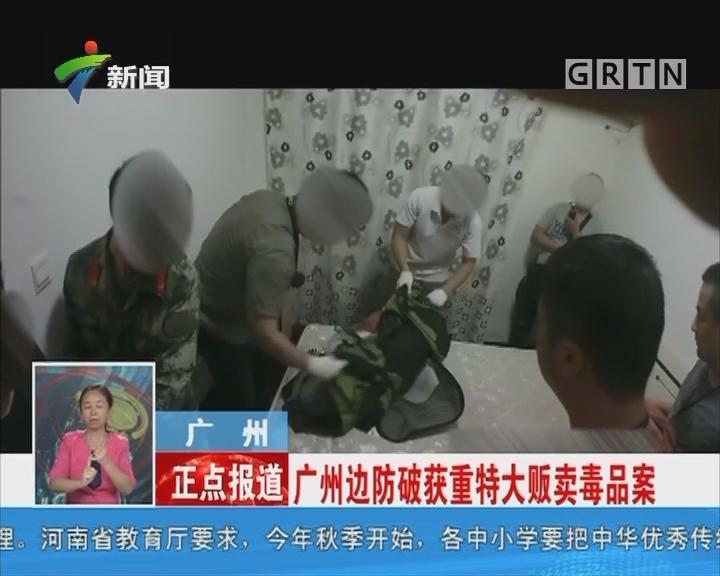 广州:广州边防破获重特大贩卖毒品案