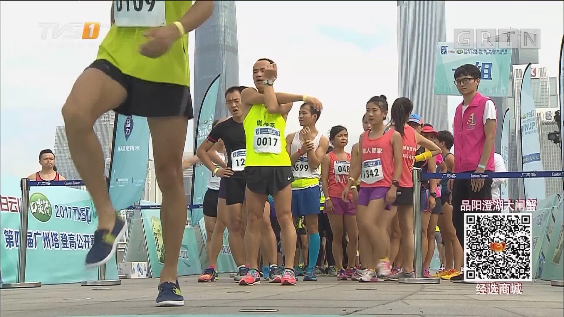 新速度14分36秒 第四届广州塔登高赛再破纪录