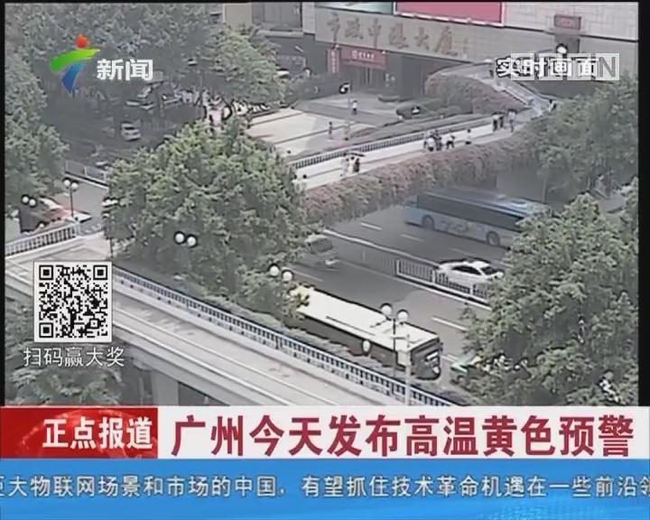广州今天发布高温黄色预警