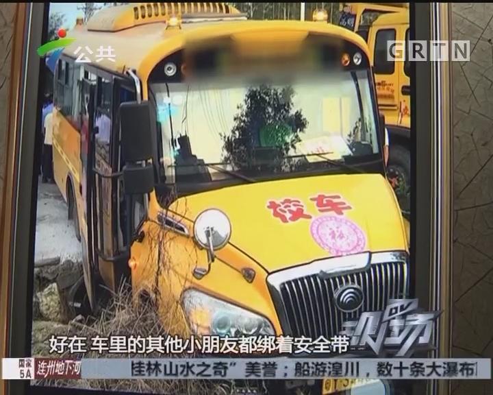 佛山:下午放学时分 公交车追尾校车