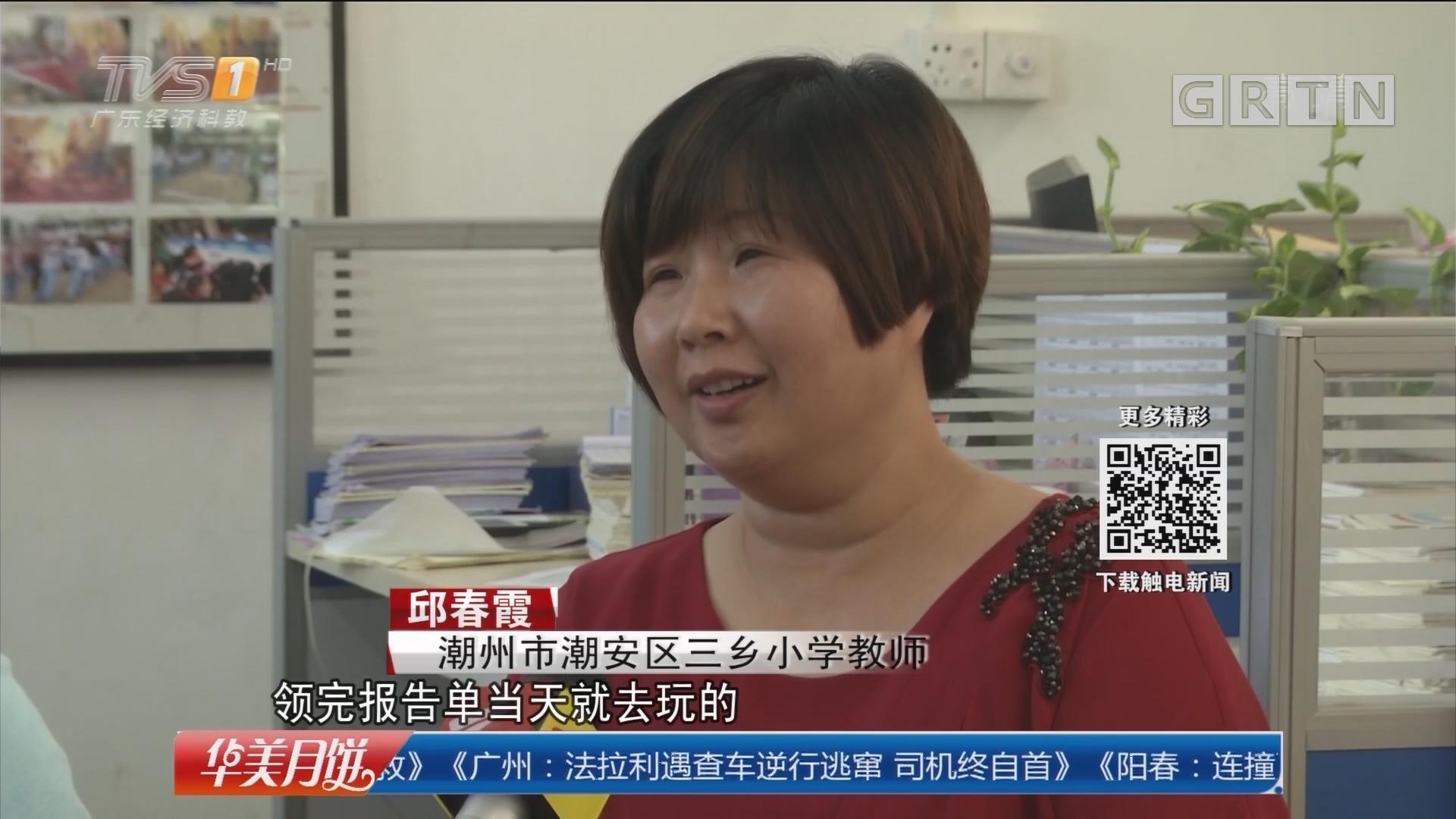 """教师节特别策划:潮州""""最美女老师"""":""""胖妈妈""""身患癌症 坚守课堂十几年"""