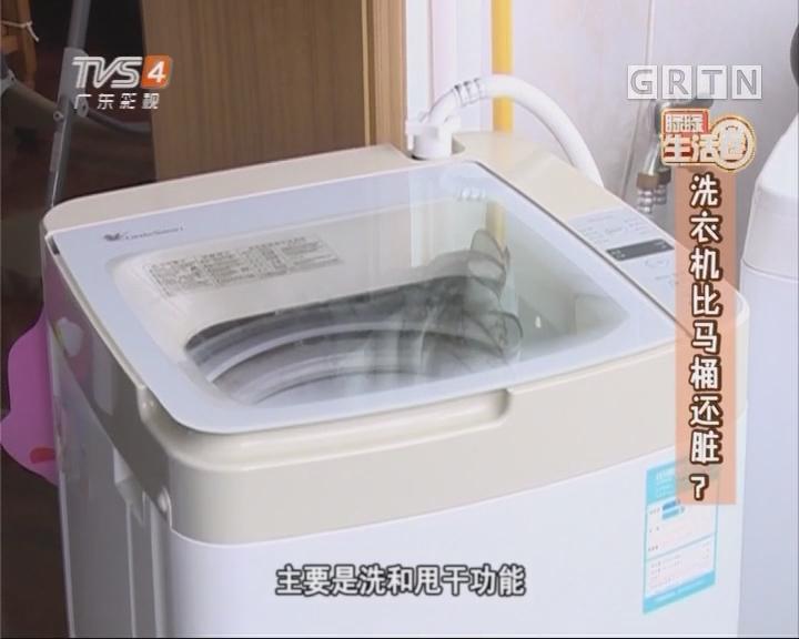 洗衣机比马桶还脏?