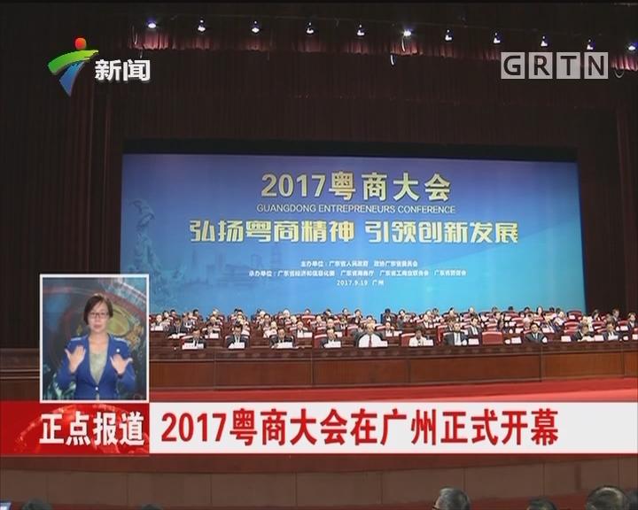 2017粤商大会在广州正式开幕