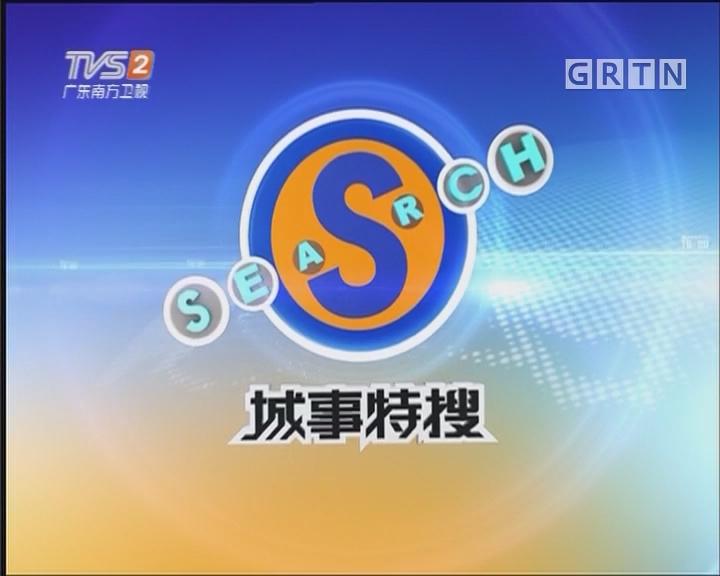 """[2017-09-29]城事特搜:丈夫梦中拳脚相加 医生揭开""""家暴""""之谜"""