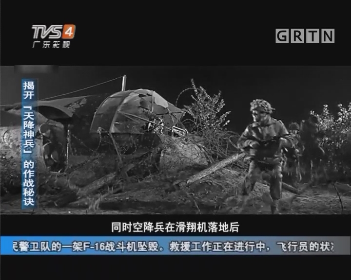"""[2017-09-07]军晴剧无霸:军晴大揭秘:揭开""""天降神兵""""的作战秘诀"""