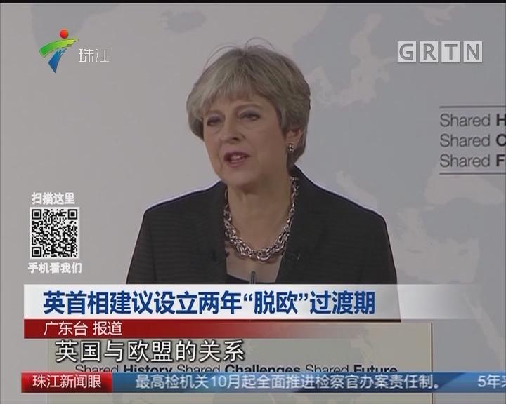 """英首相建议设立两年""""脱欧""""过渡期"""
