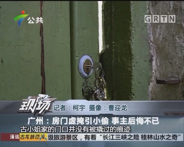 广州:房门虚掩引小偷 事主后悔不已