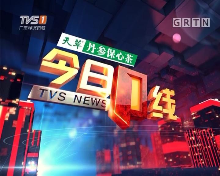 [2017-09-21]今日一线:广州荔湾:小区毒蛇频频出没! 捕蛇大行动
