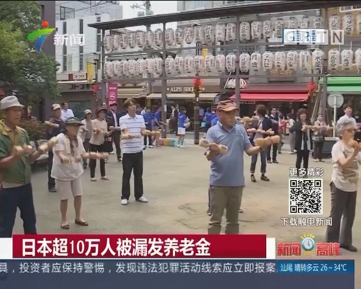 日本超10万人被漏发养老金