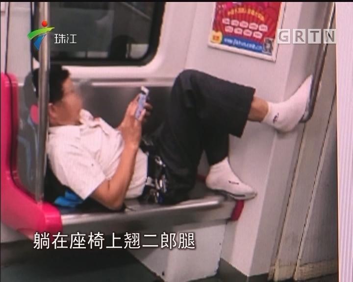 地铁车厢内翘二郎腿合适吗?你怎么看?