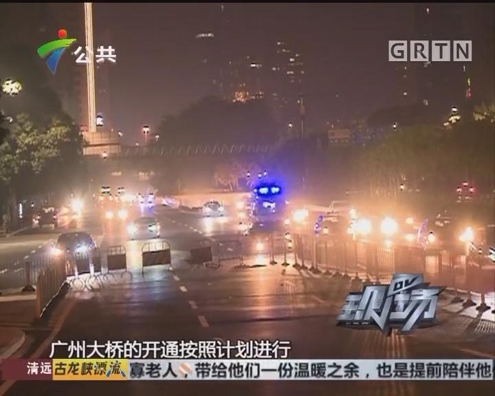 21日零时 广州大桥10车道全开