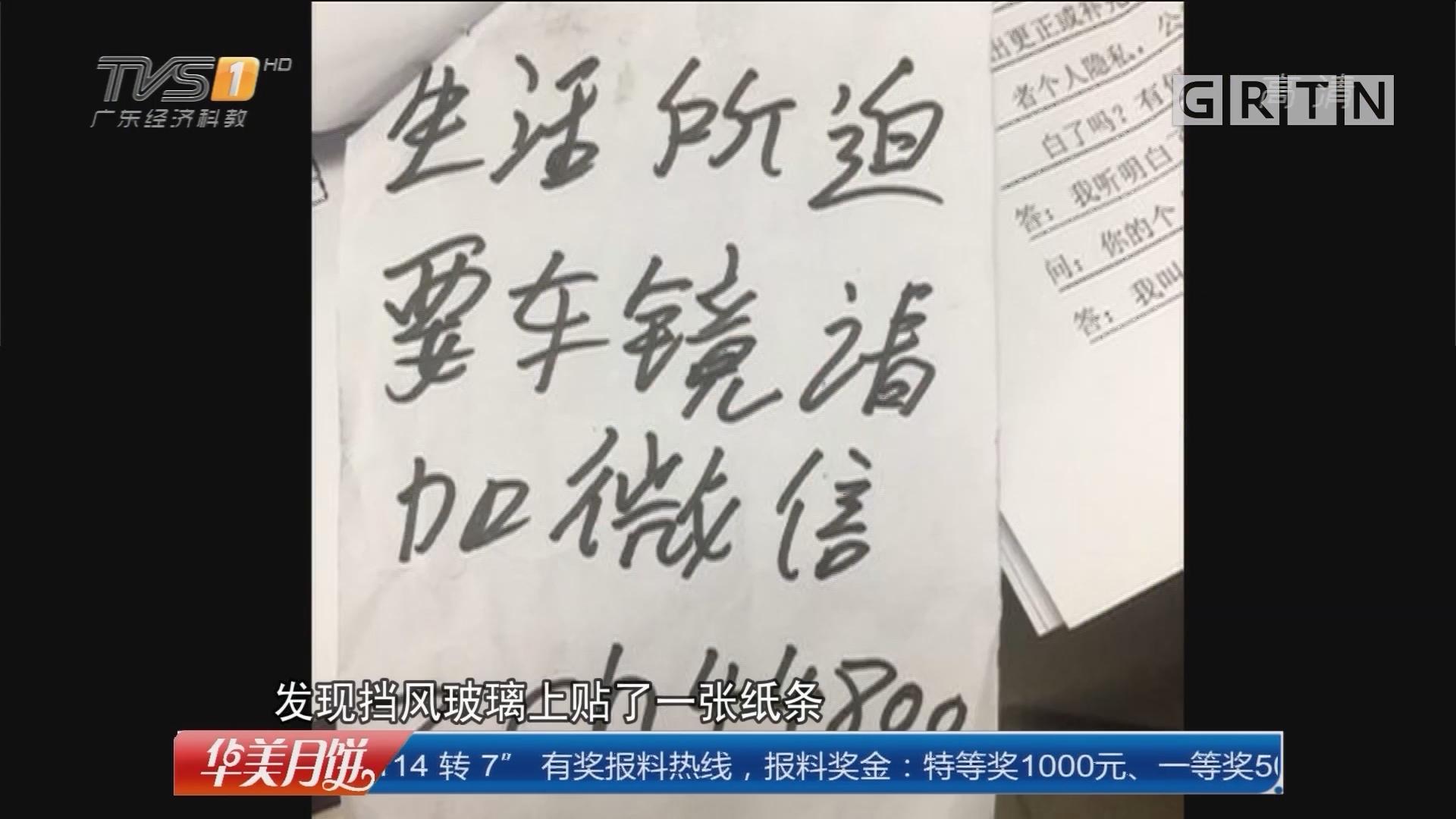 东莞樟木头:专盗豪车后视镜勒索 警方抓捕嫌疑人