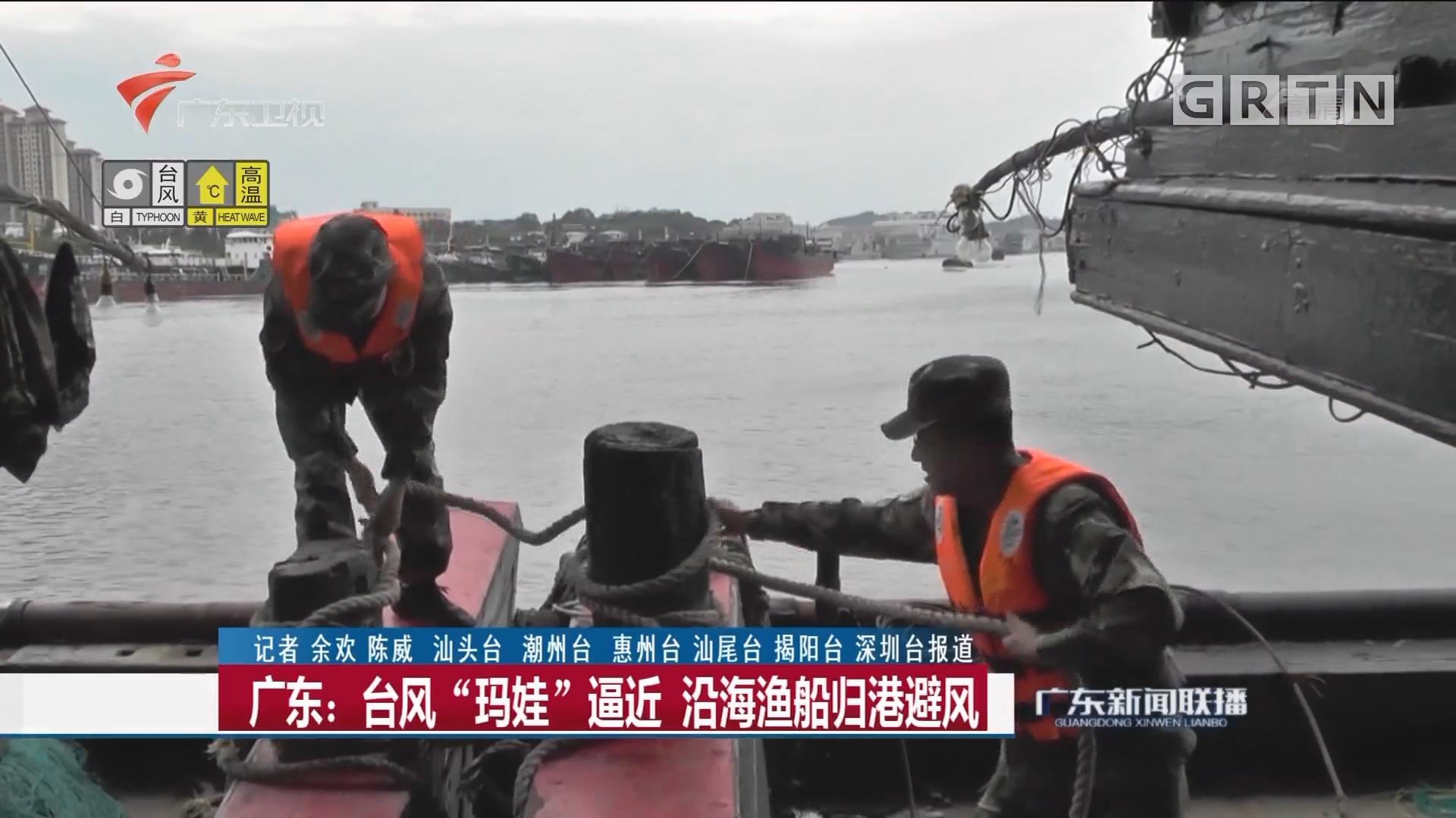 """广东:台风""""玛娃""""逼近 沿海渔船归港避风"""
