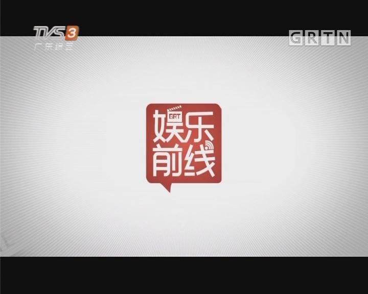 """[2017-09-08]娱乐前线:何润东饰演孙俪先生逆转口碑 被赞拥有""""整容般的演技"""""""