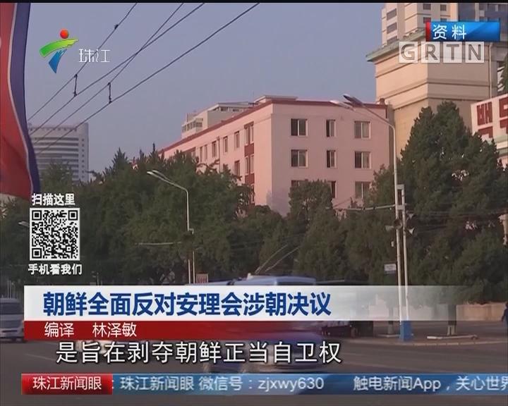 朝鲜全面反对安理会涉朝决议