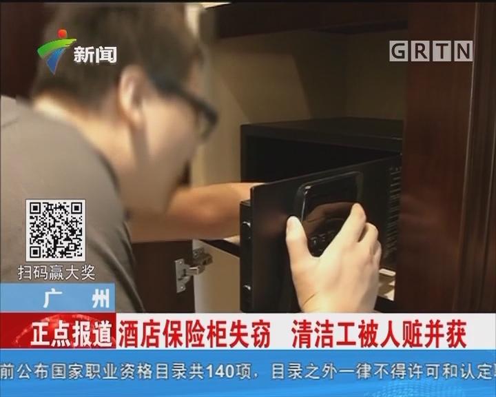 广州:酒店保险柜失窃 清洁工被人赃并获